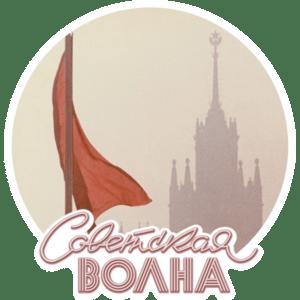 Rádio Soviet Wave