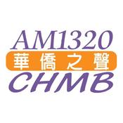 Rádio CHMB AM1320