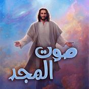 Rádio Sawt El Majd