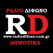 Rádio Ράδιο Δίφωνο Δημοτικά