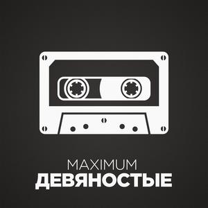 Rádio Maximum 90s