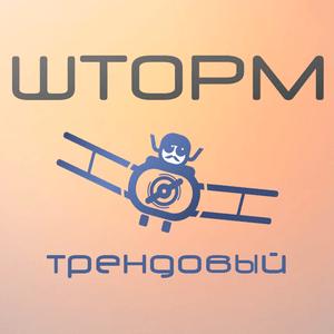 Rádio Shtorm.FM:Trend