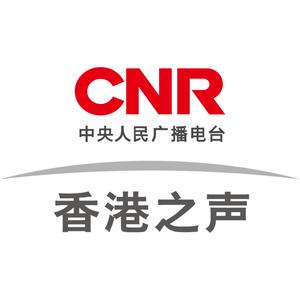 Rádio RTHK Putonghua