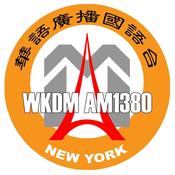 Rádio WKDM - 1380 AM