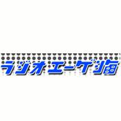 Rádio Radio Eigekai