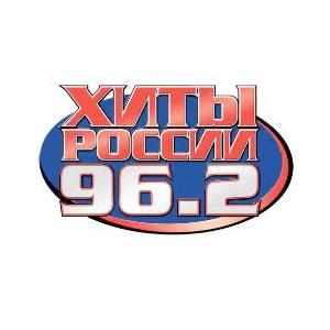 Rádio Хиты России - Russian Hits 96.2 FM