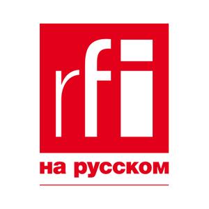 Rádio Radio France Internationale (RFI) Russe