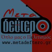 Rádio Metadeftero - Μεταδεύτερο
